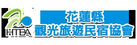 花蓮縣觀光旅遊民宿協會